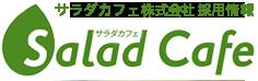 サラダカフェ株式会社